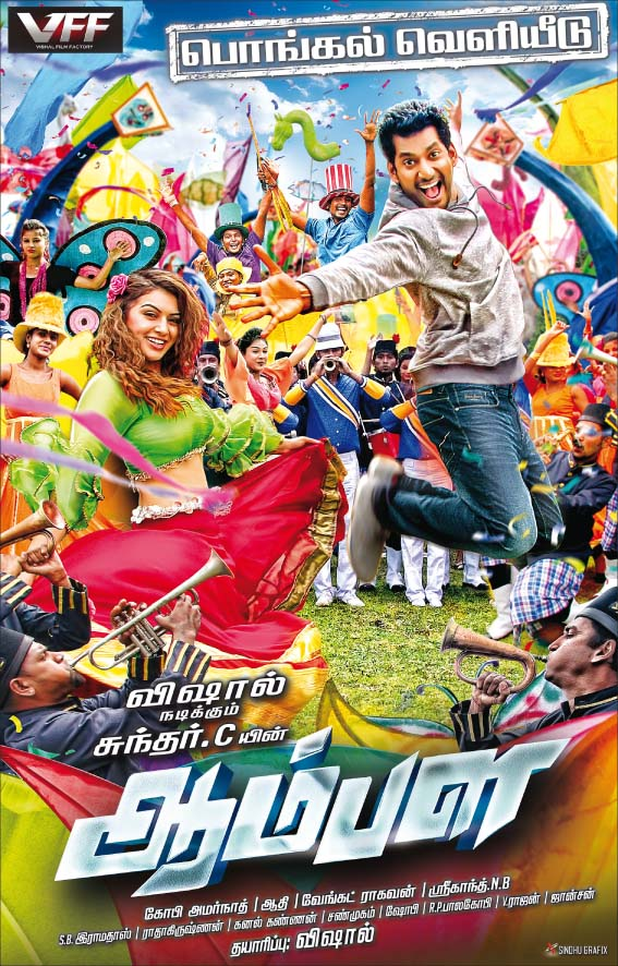 Movie Aambala
