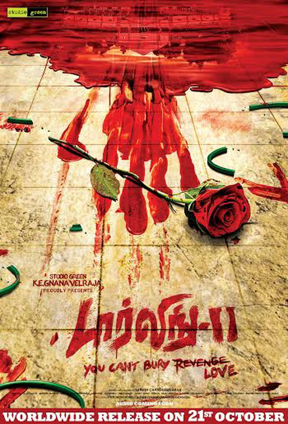 Movie Darling 2
