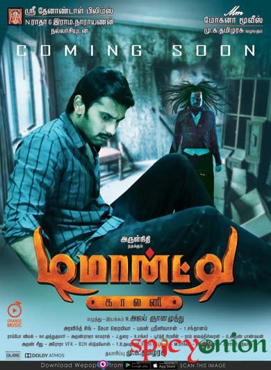 Movie DeMonte Colony