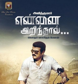 Movie Yennai Arindhaal