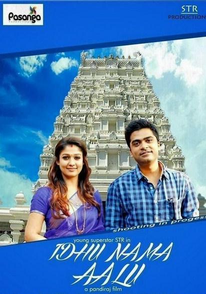 Movie Ithu Namma Aalu