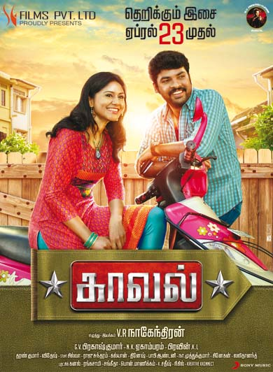 Movie Kaaval