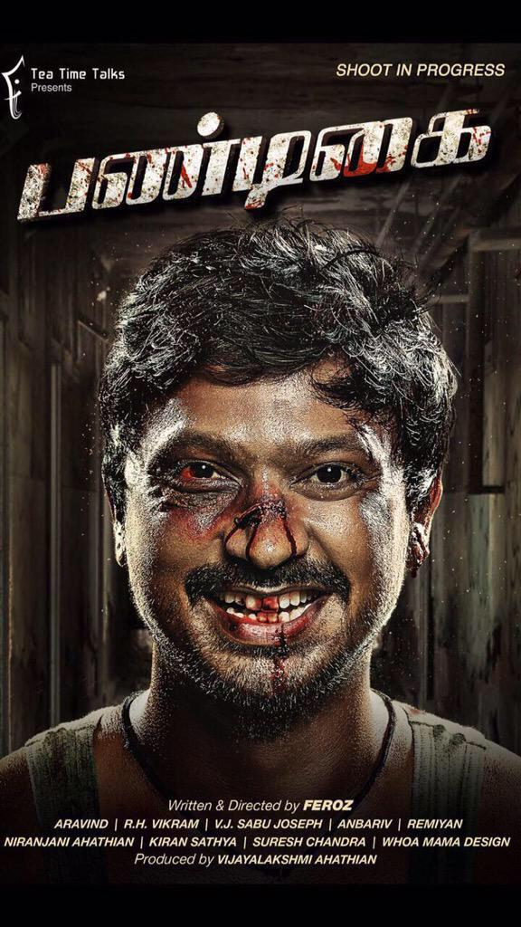 Movie Pandigai