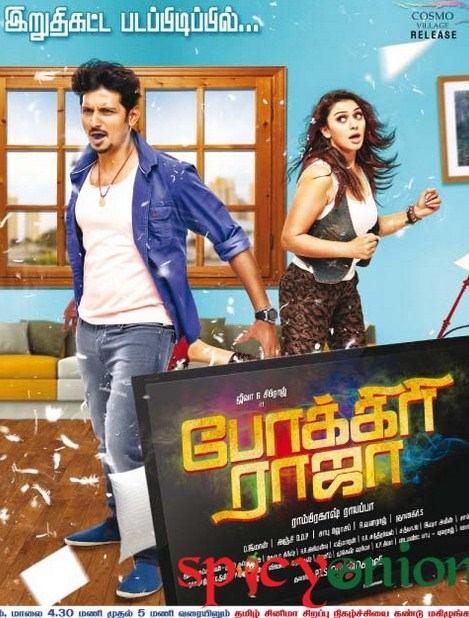 Movie Pokkiri Raja