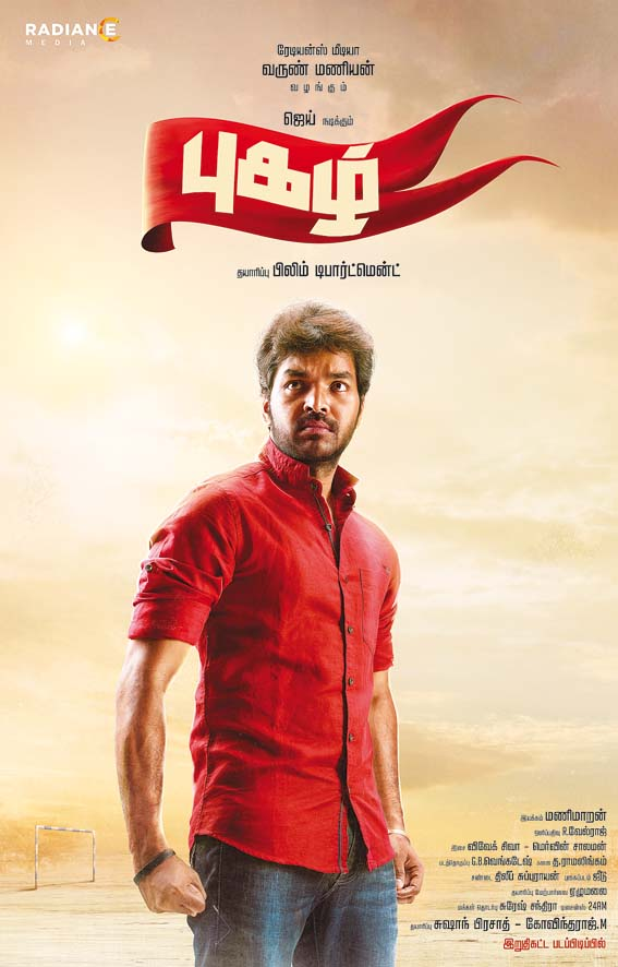 Movie Pugazh