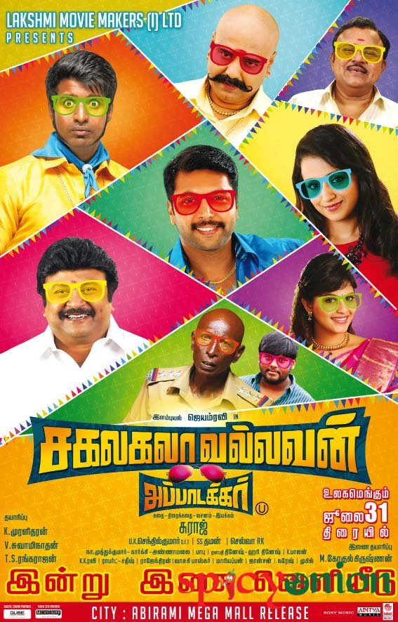 Movie Sakalakala Vallavan Appatakkar