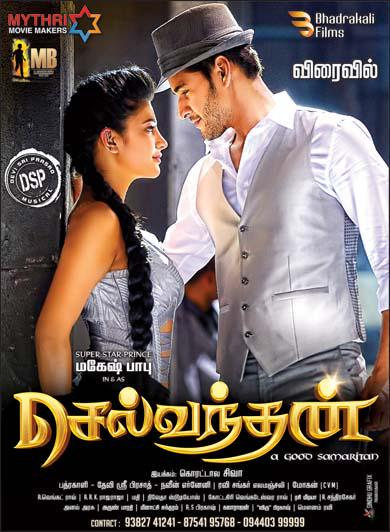 Movie Selvanthan