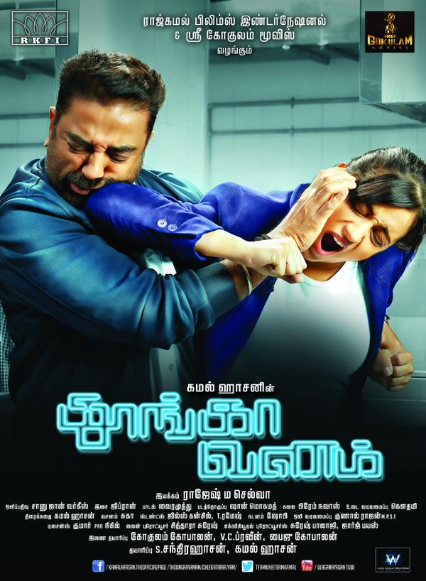 Movie Thoongaavanam