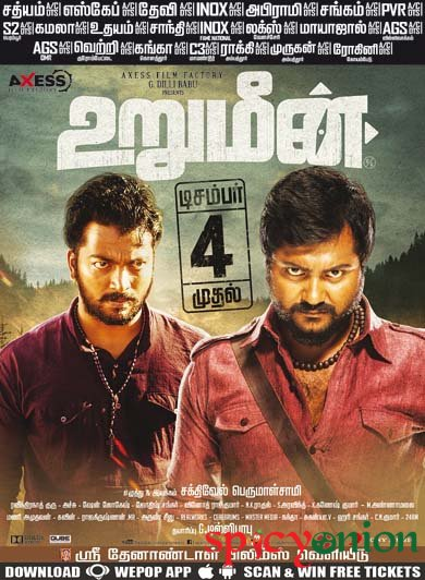 Movie Urumeen