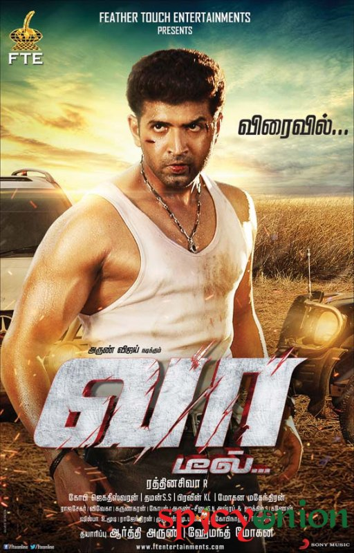 Movie Vaa Deal