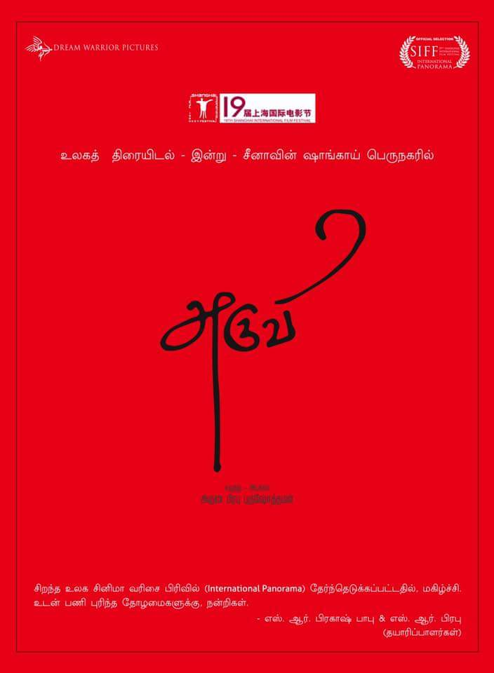 Movie Aruvi