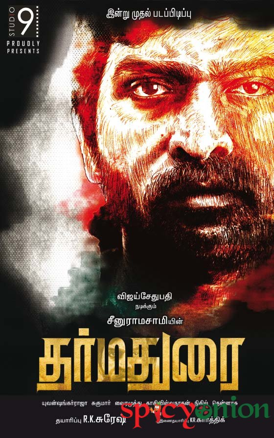 Movie Dharmadurai