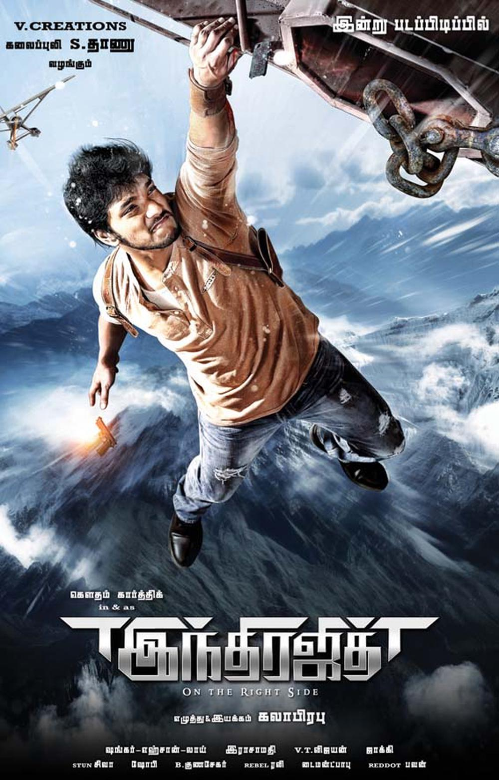 Movie Indrajith