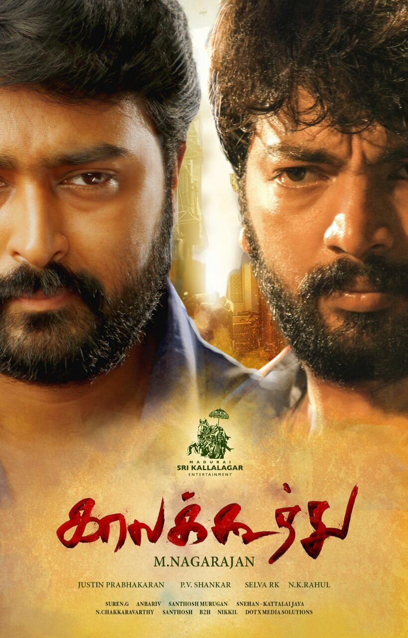 Movie Kaalakkoothu