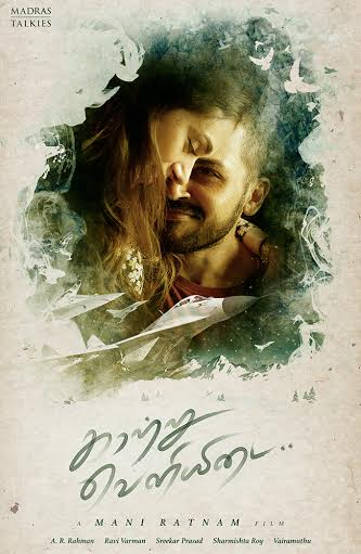 Movie Kaatru Veliyidai