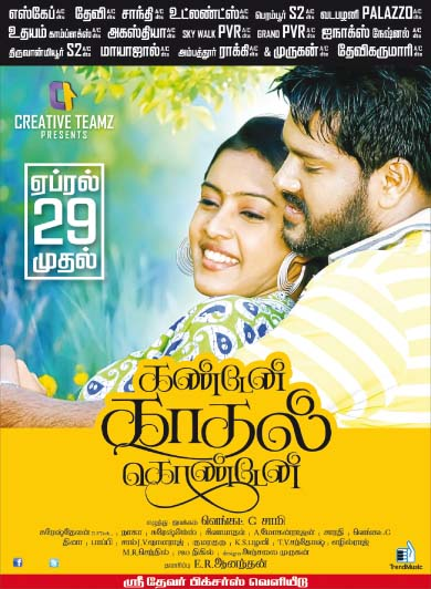 Movie Kandaen Kadhal Kondaen