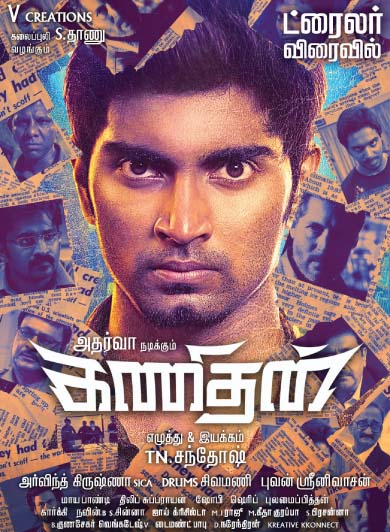 Movie Kanithan
