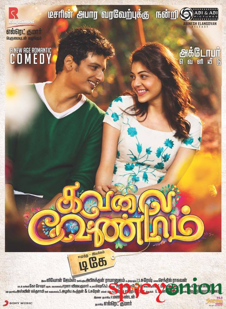 Movie Kavalai Vendam