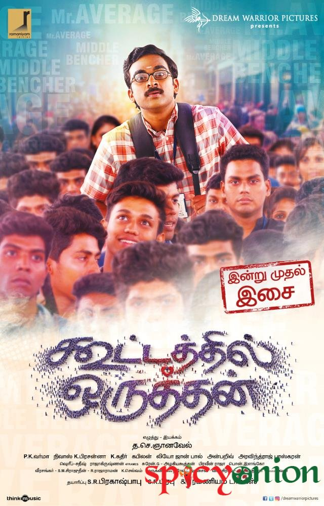 Movie Kootathil Oruthan