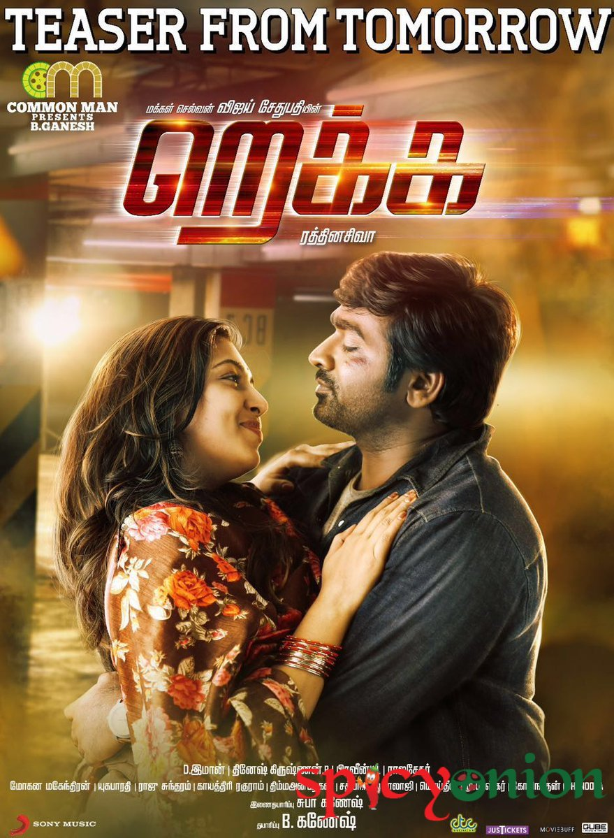 Movie Rekka