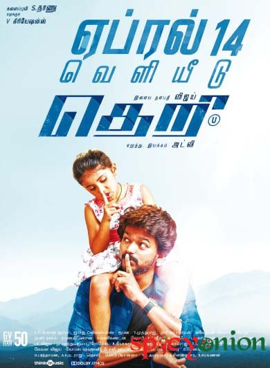 Movie Theri