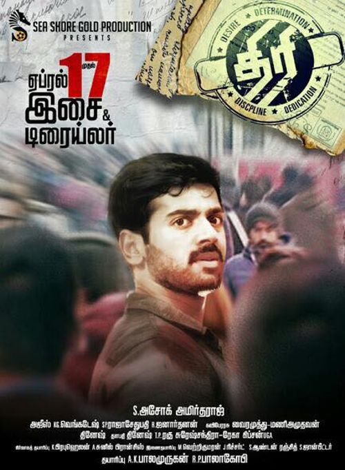 Movie Thiri