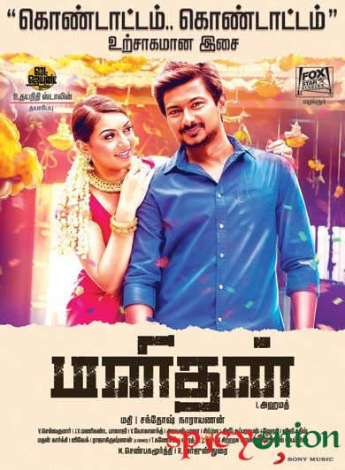 Movie Manithan