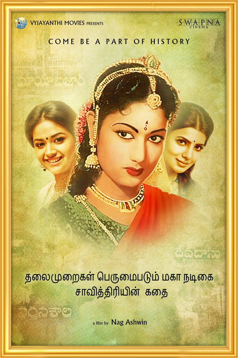 Movie Nadigaiyar Thilagam