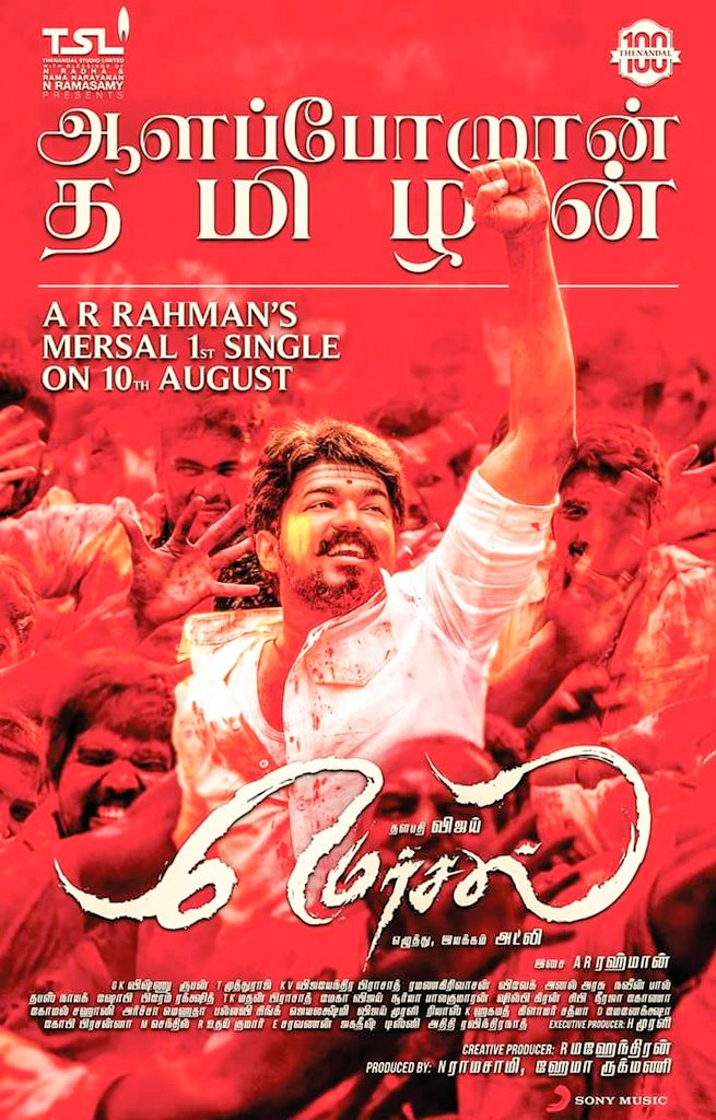 Movie Mersal