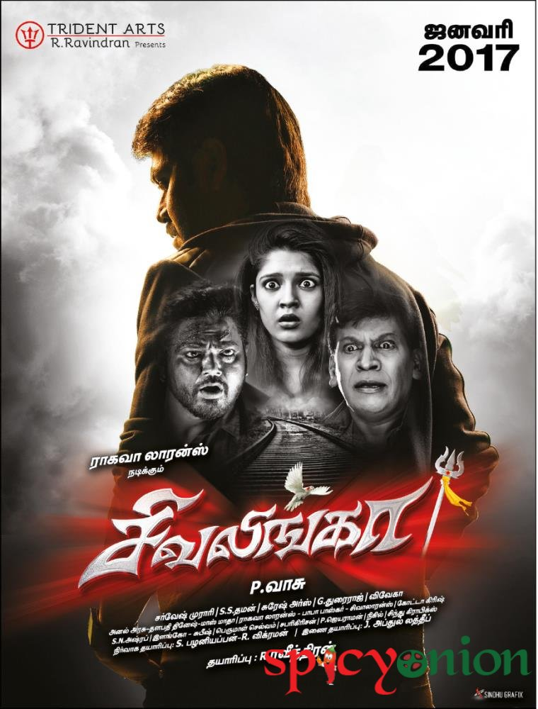 Movie Shivalinga