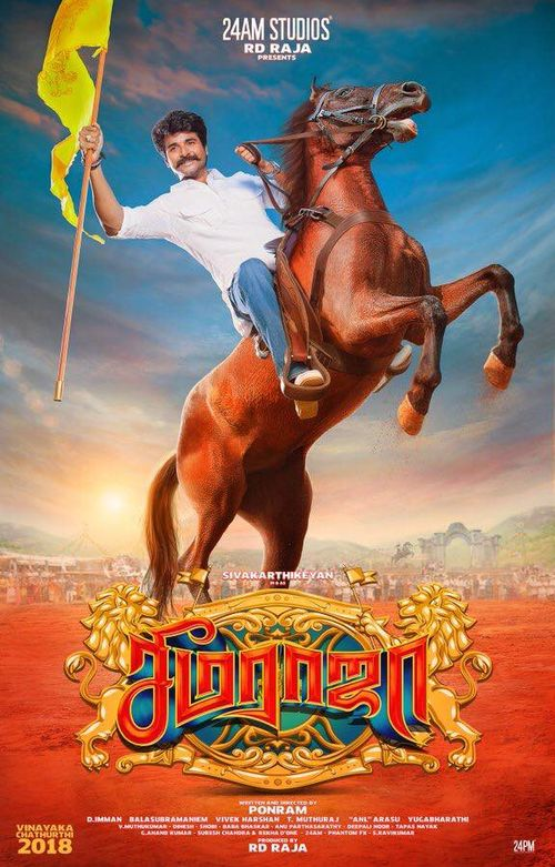Movie Seemaraja