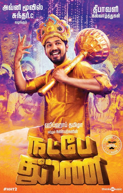 Movie Natpe Thunai