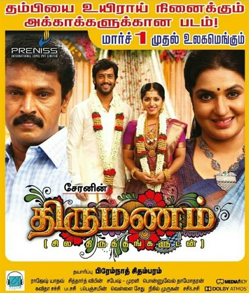 Movie Thirumanam