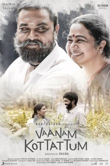 Movie Vaanam Kottattum