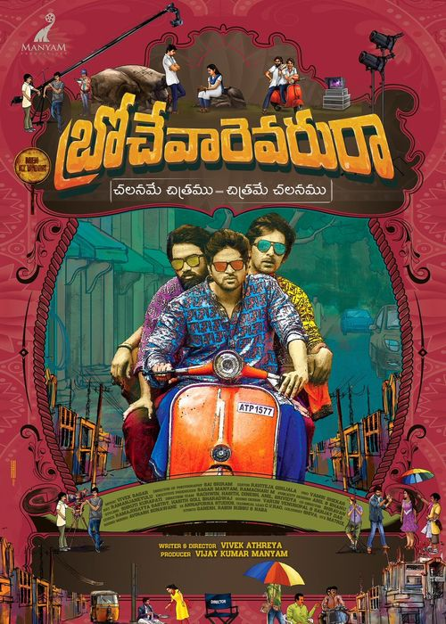 Movie Brochevarevarura