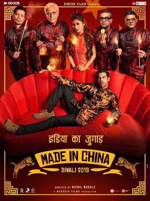 Movie Made in China